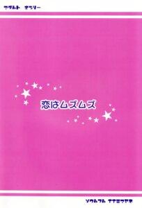 Rating: Safe Score: 0 Tags: nanami_ayane tamashii_max User: MirrorMagpie