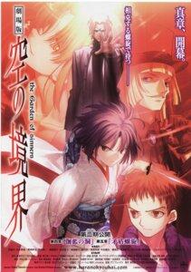 Rating: Safe Score: 8 Tags: araya_soren cornelius_alba enjou_tomoe kara_no_kyoukai kimono ryougi_shiki shirazumi_lio sword takeuchi_takashi type-moon User: admin2