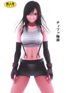 Rating: Safe Score: 19 Tags: carmine crimson_comics final_fantasy final_fantasy_vii tifa_lockhart User: jag