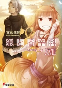Rating: Safe Score: 33 Tags: animal_ears ayakura_juu craft_lawrence dress holo spice_and_wolf tail User: AltY