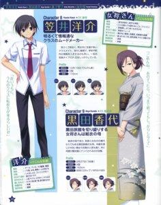 Rating: Safe Score: 6 Tags: fumio hoshiuta kasai_yosuke kimono kuroda_kayo profile_page User: admin2