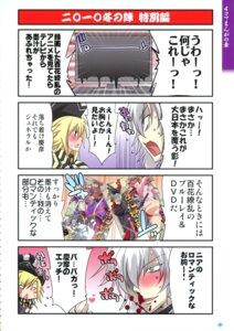 Rating: Safe Score: 1 Tags: 4koma blood charles_d'artagnan_(hyakka_ryouran) chibi cropme hattori_hanzou hattori_hanzou_yoshinari hyakka_ryouran_samurai_girls kimono maid seifuku senhime sword thighhighs tokugawa_sen tokugawa_yoshihiko yagyuu_juubei_(hyakka_ryouran) yagyuu_juubei_mitsuyoshi yagyuu_muneakira User: blooregardo