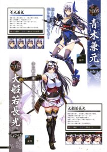 Rating: Questionable Score: 23 Tags: aoki_kanemoto armor chobipero cleavage daihannya_nagamitsu expression japanese_clothes no_bra open_shirt refeia sword tenka_hyakken thighhighs User: drop