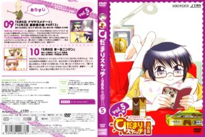 Rating: Safe Score: 2 Tags: disc_cover hidamari_sketch megane sae User: Radioactive
