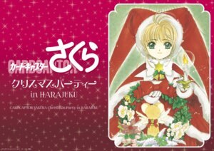 Rating: Safe Score: 7 Tags: card_captor_sakura christmas clamp kinomoto_sakura User: saemonnokami