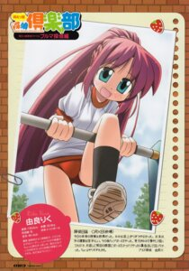 Rating: Safe Score: 4 Tags: bakutendou gym_uniform yura_riku User: petopeto