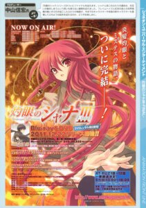 Rating: Safe Score: 8 Tags: ito_noizi seifuku shakugan_no_shana shana thighhighs User: crim