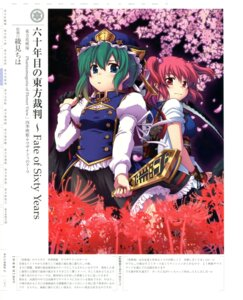 Rating: Safe Score: 6 Tags: ayami_chiha onozuka_komachi shikieiki_yamaxanadu touhou User: fireattack