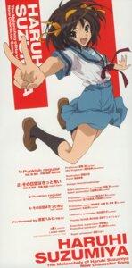 Rating: Safe Score: 9 Tags: disc_cover nishiya_futoshi seifuku suzumiya_haruhi suzumiya_haruhi_no_yuuutsu User: acas