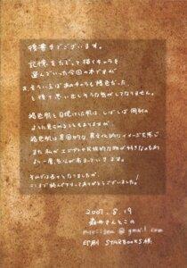 Rating: Safe Score: 1 Tags: moriisan-tokono morii_shizuki text User: Radioactive