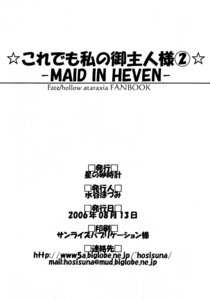 Rating: Safe Score: 0 Tags: hoshi_no_sunadokei mizutani_hozumi User: MirrorMagpie
