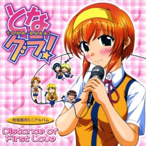Rating: Safe Score: 2 Tags: arisaka_hatsune arisaka_kazuki chibi disc_cover isokawa_nina kagura_marie kagura_yuuji seifuku suzuhara_chihaya tonagura User: Radioactive