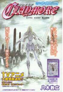 Rating: Safe Score: 4 Tags: armor claymore sword teresa yagi_norihiro User: Radioactive