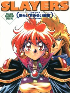 Rating: Safe Score: 3 Tags: araizumi_rui gourry_gabriev lina_inverse slayers User: minakomel