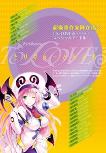Rating: Safe Score: 20 Tags: digital_version to_love_ru to_love_ru_darkness weapon yabuki_kentarou User: kiyoe