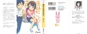Rating: Safe Score: 12 Tags: kanzaki_hiro kousaka_kirino kousaka_kyousuke ore_no_imouto_ga_konnani_kawaii_wake_ga_nai User: Radioactive