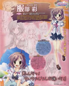 Rating: Safe Score: 10 Tags: hattori_aya koiiro_soramoyou lucie profile_page studio_ryokucha User: admin2