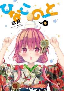 Rating: Questionable Score: 21 Tags: hinako_note mitsuki_(mangaka) User: kiyoe