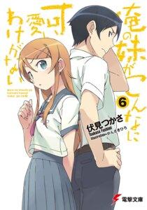 Rating: Safe Score: 29 Tags: kanzaki_hiro kousaka_kirino kousaka_kyousuke ore_no_imouto_ga_konnani_kawaii_wake_ga_nai seifuku User: zmz125000