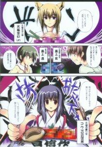 Rating: Safe Score: 2 Tags: animal_ears kou miko nagomi takagami_noboru takagami_tooru tenko_kuugen tenmu_shinryuusai wagaya_no_oinari-sama User: fireattack