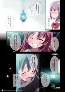 Rating: Safe Score: 1 Tags: bell's_brand izumi_bell miki_sayaka puella_magi_madoka_magica sakura_kyouko seifuku User: Hatsukoi
