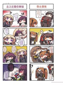Rating: Safe Score: 5 Tags: 4koma chibi girls_frontline qbz-95 qbz-97 tagme ump45_(girls_frontline) ump9_(girls_frontline) User: Radioactive