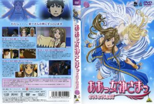 Rating: Safe Score: 2 Tags: ah_my_goddess belldandy morisato_keiichi skuld urd User: Radioactive