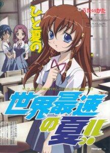 Rating: Safe Score: 2 Tags: kadonosono_megumi screening tachibana_ichika takamura_keiko takigawa_satsuki uta_kata User: Davison