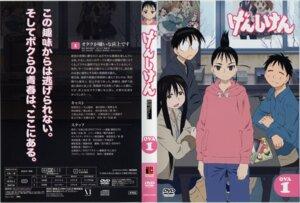 Rating: Safe Score: 2 Tags: disc_cover genshiken madarame_harunobu megane ogiue_chika ohno_kanako User: Radioactive
