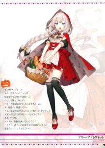 Rating: Questionable Score: 26 Tags: cosplay fate/grand_order ginka halloween little_red_riding_hood_(character) marie_antoinette_(fate/grand_order) thighhighs User: Nepcoheart