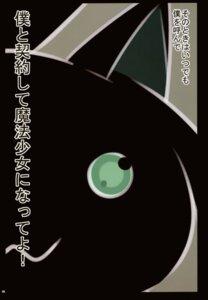 Rating: Safe Score: 0 Tags: haruse_hiroki kiracnadays kyubey puella_magi_madoka_magica User: WtfCakes
