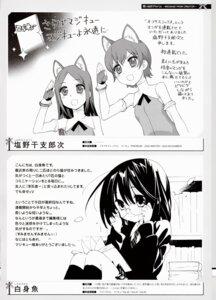 Rating: Safe Score: 4 Tags: animal_ears horiguchi_yukiko megane monochrome User: Radioactive