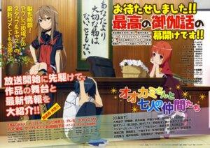 Rating: Safe Score: 13 Tags: akai_ringo iizuka_haruko morino_ryoushi ookami_ryouko ookami-san User: vita