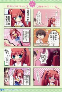 Rating: Questionable Score: 1 Tags: 4koma chibi mitha nanawind takasaki_honoka yuyukana User: fireattack