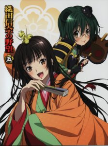 Rating: Safe Score: 22 Tags: armor disc_cover imagawa_yoshimoto imagawa_yoshimoto_(nobuna) kimono matsudaira_motoyasu_(nobuna) megane oda_nobuna_no_yabou takashina_yuka tokugawa_ieyasu User: Radioactive
