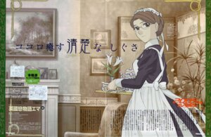 Rating: Safe Score: 1 Tags: emma gap shimizu_keiko victorian_romance_emma User: Anonymous