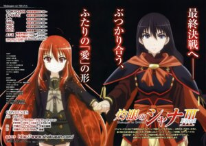 Rating: Safe Score: 12 Tags: armor japanese_clothes komatsubara_sei sakai_yuuji seifuku shakugan_no_shana shakugan_no_shana_iii_(final) shana User: xo1fantasyx