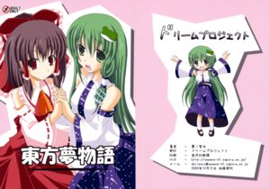 Rating: Safe Score: 1 Tags: dream_project hakurei_reimu kochiya_sanae touhou User: Radioactive