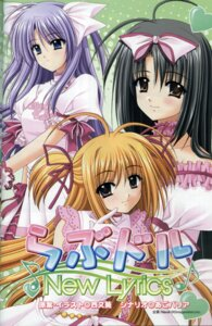 Rating: Safe Score: 3 Tags: kiryuu_kotoha lovely_idol nishimata_aoi nonomiya_mai sakaki_mizuki User: admin2