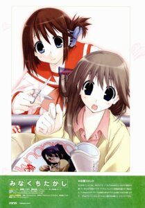 Rating: Safe Score: 7 Tags: komaki_ikuno komaki_manaka minakuchi_takashi to_heart_2 to_heart_(series) User: Radioactive