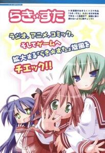 Rating: Safe Score: 1 Tags: iwasaki_minami izumi_konata lucky_star seifuku yoshimizu_kagami User: vita