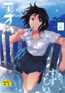Rating: Safe Score: 9 Tags: ryokucha_izumu seifuku skirt_lift User: 8mine8