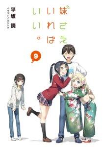 Rating: Safe Score: 10 Tags: imouto_sae_ireba_ii. kantoku kimono seifuku tagme User: kiyoe