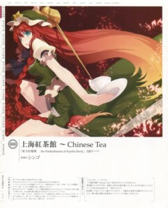 Rating: Safe Score: 8 Tags: hong_meiling shingo touhou User: fireattack