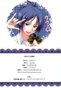 Rating: Safe Score: 2 Tags: densuke. katekyo_hitman_reborn! male rokudou_mukuro tanihara_natsuki User: Eruru
