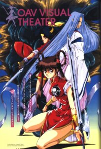 Rating: Questionable Score: 3 Tags: binding_discoloration chinadress devil_hunter_yohko jpeg_artifacts mano_yohko screening sword User: Rock
