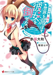 Rating: Safe Score: 17 Tags: asakura_hayate bikini horns swimsuits tail thighhighs wings User: kiyoe