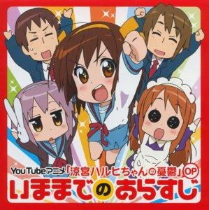 Rating: Safe Score: 8 Tags: asahina_mikuru disc_cover jpeg_artifacts koizumi_itsuki kyon nagato_yuki screening seifuku suzumiya_haruhi suzumiya_haruhi-chan_no_yuuutsu suzumiya_haruhi_no_yuuutsu User: Davison