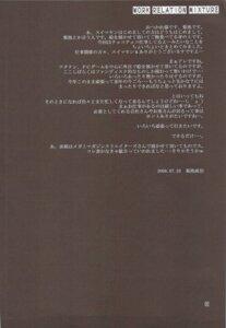 Rating: Safe Score: 2 Tags: american-kenpou kikuchi_seiji monochrome text User: noirblack