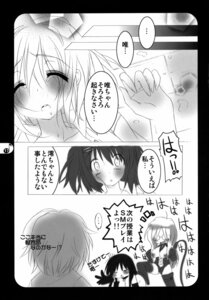 Rating: Questionable Score: 2 Tags: akiyama_mio breasts emily hirasawa_yui k-on! monochrome nipples shining_star yamanaka_sawako User: syaoran-kun